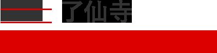 伊豆・下田 国指定史跡 了仙寺